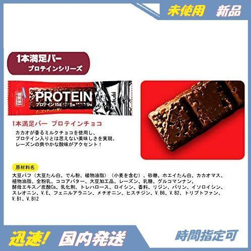 新品3Xa 36本 プロテインチョコ 1本満足バー アサヒグループ食品G01F_画像2