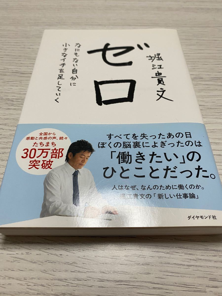堀江貴文 ゼロ