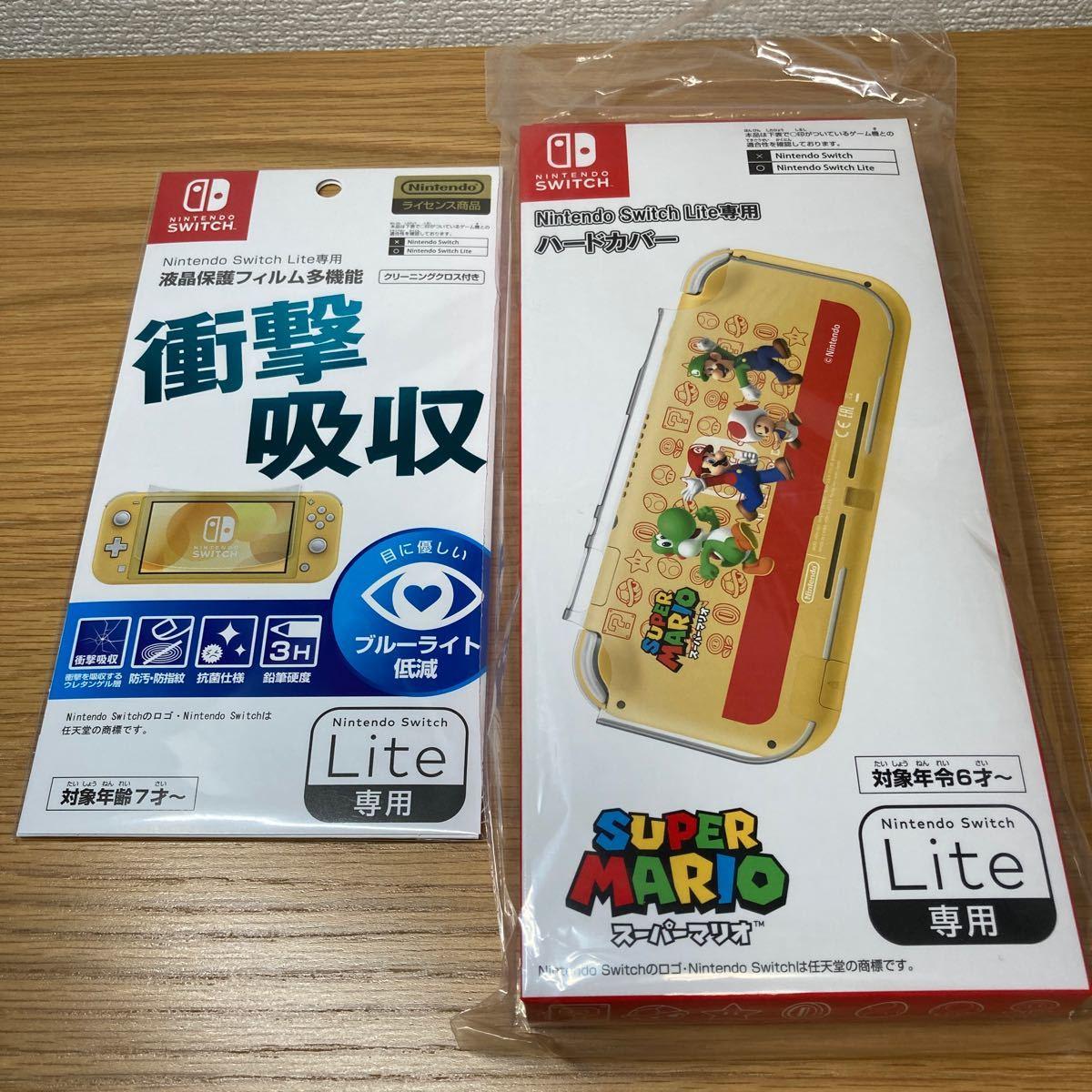 Nintendo Switch Lite ハードカバー 液晶保護フィルム
