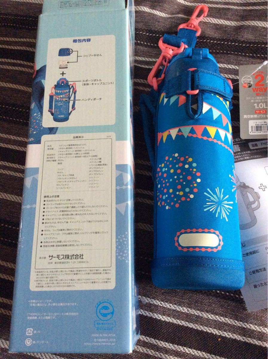 新品 サーモス THERMOS 真空断熱 2way ステンレスボトル ステンレス水筒1リットル