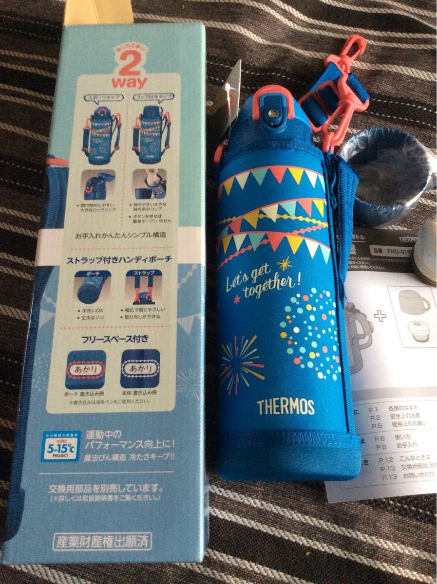 新品 サーモス 真空断熱 THERMOS ステンレスボトル ステンレス水筒 2way1リットル