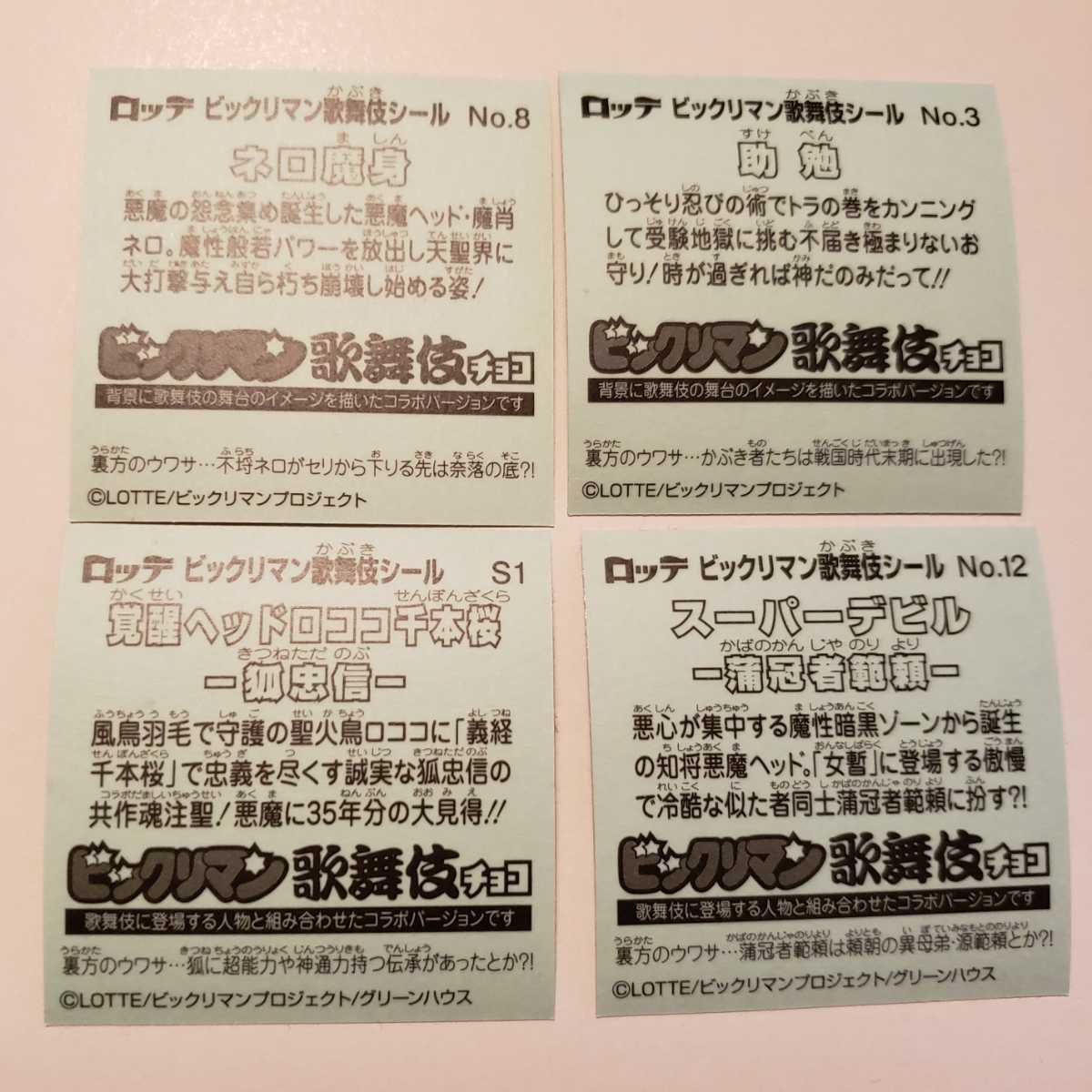 ビックリマン 歌舞伎シール 覚醒ヘッドロココ千本桜 スーパーデビル ネロ魔身 助勉 ☆ ビックリマンチョコシール 4種セット