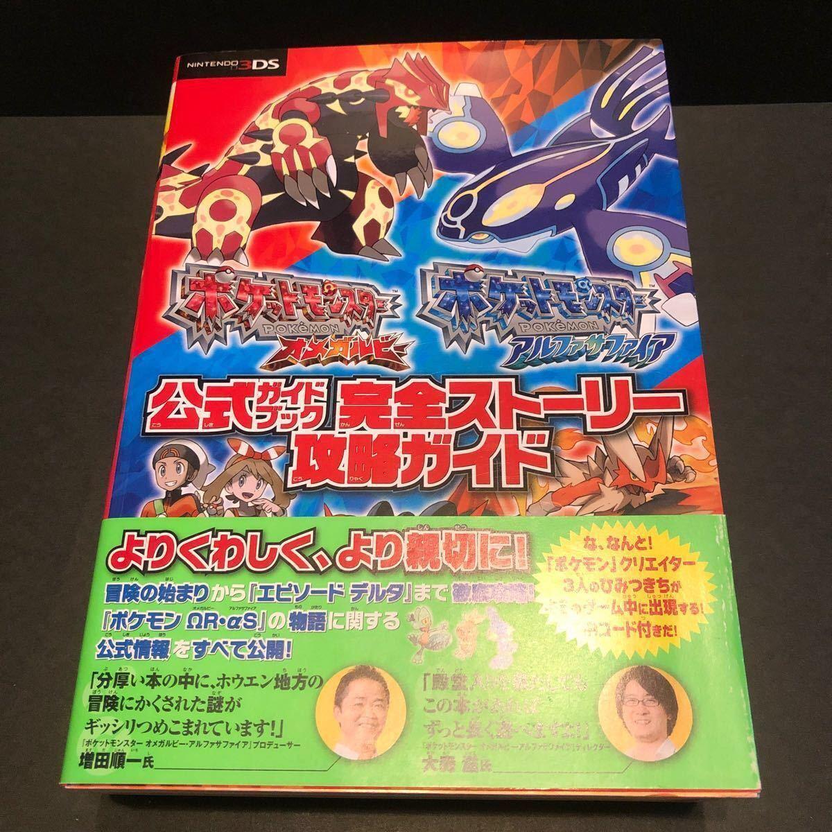 ニンテンドー3DS ポケットモンスター オメガルビー ソフト&攻略本2冊セット