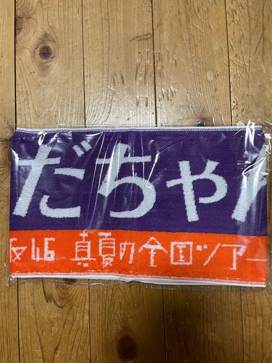 乃木坂46 真夏の全国ツアー  タオル 与田祐希