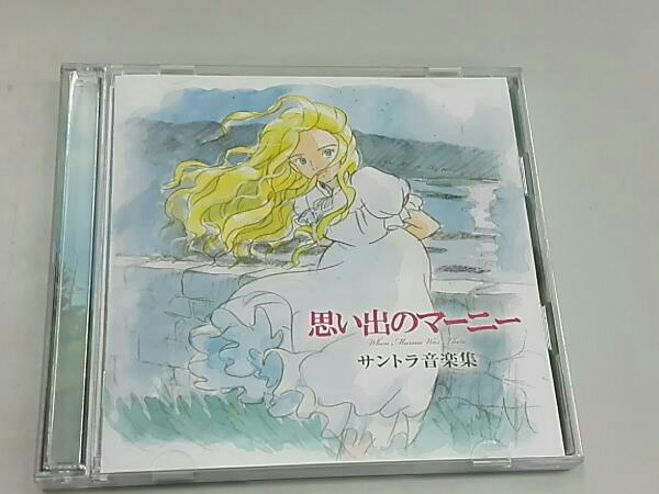 村松崇継(音楽) 思い出のマーニー サントラ音楽集 グッズの画像