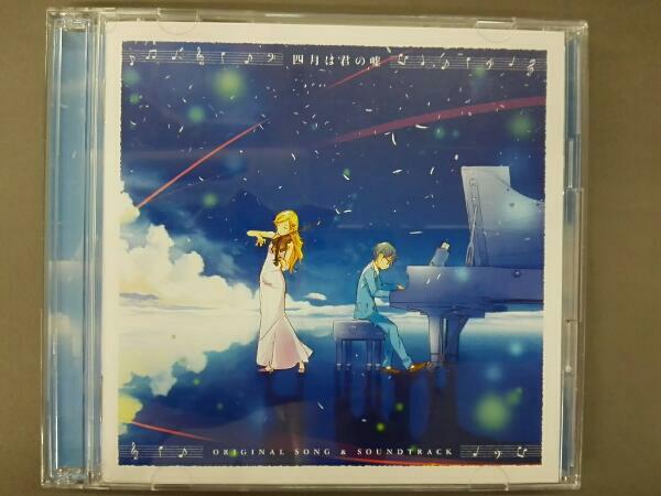 横山克(音楽) 四月は君の嘘 ORIGINAL SONG&SOUNDTRACK グッズの画像