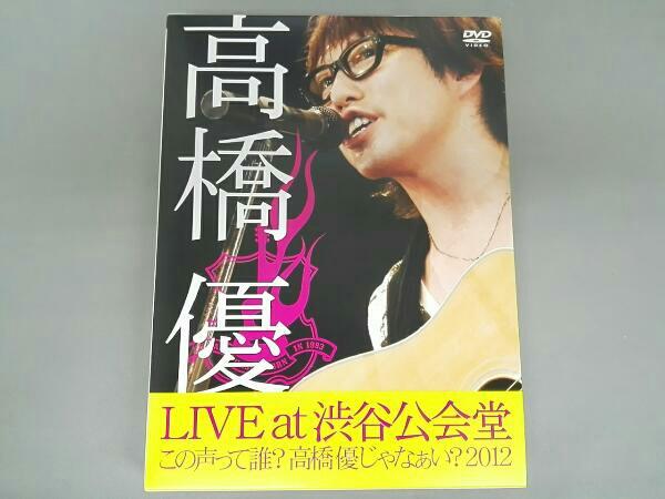 高橋優LIVE TOUR~この声って誰?高橋優じゃなぁい?2012 at 渋谷 ライブグッズの画像