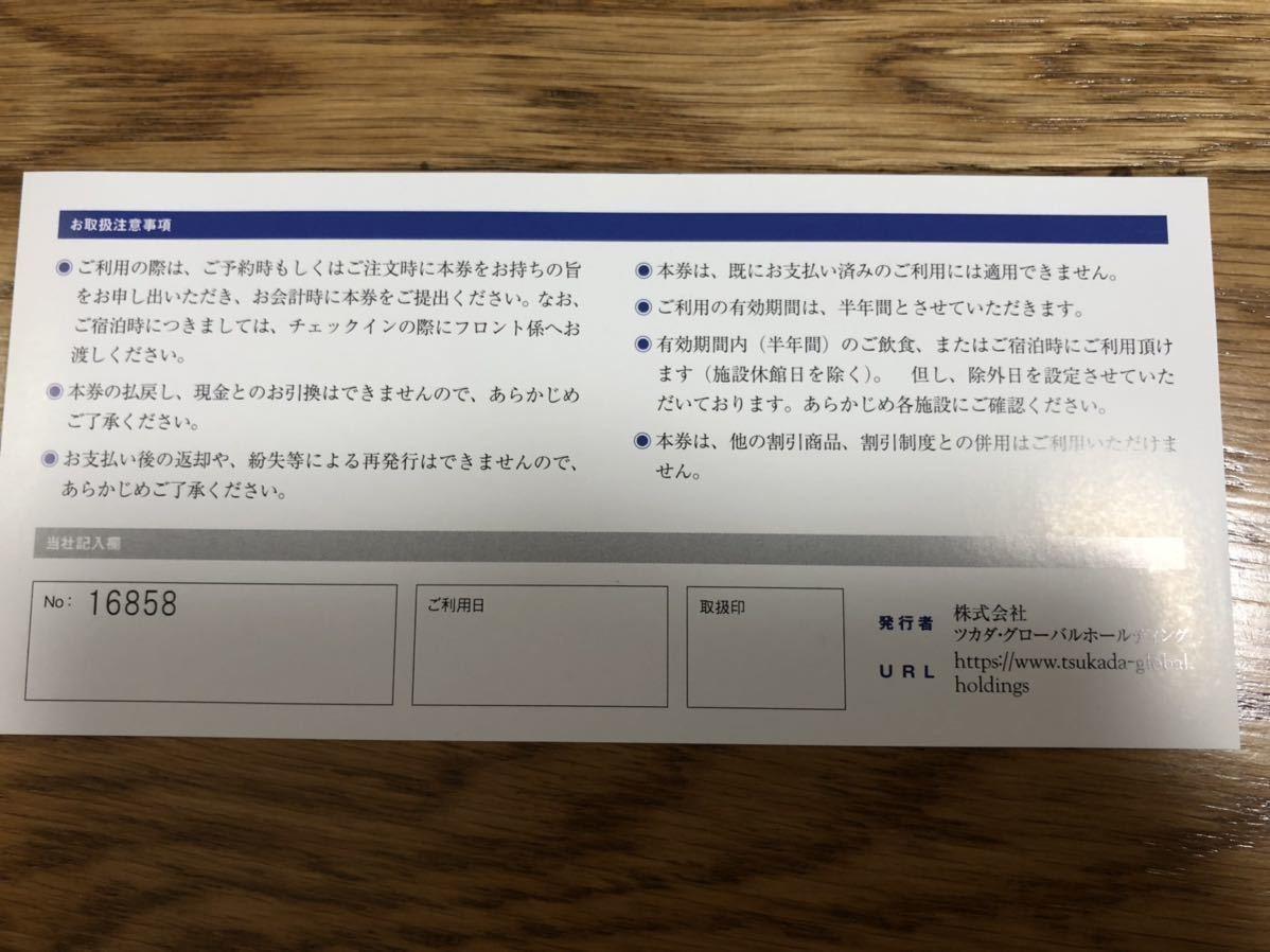 最新★ツカダ・グローバルホールディング 株主優待券2枚 ホテルインターコンチネンタル東京ベイ30%OFF等_画像2