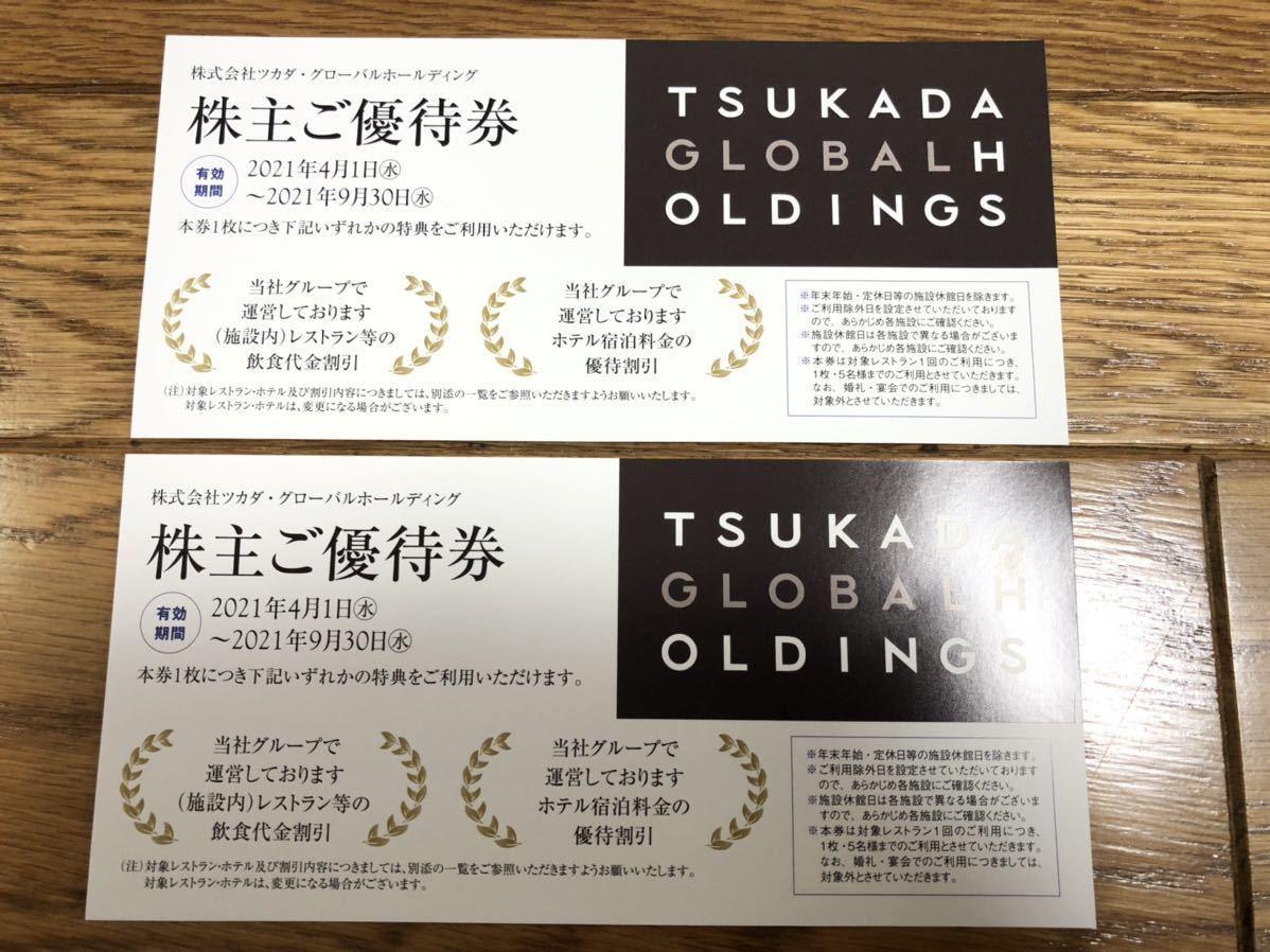 最新★ツカダ・グローバルホールディング 株主優待券2枚 ホテルインターコンチネンタル東京ベイ30%OFF等_画像1