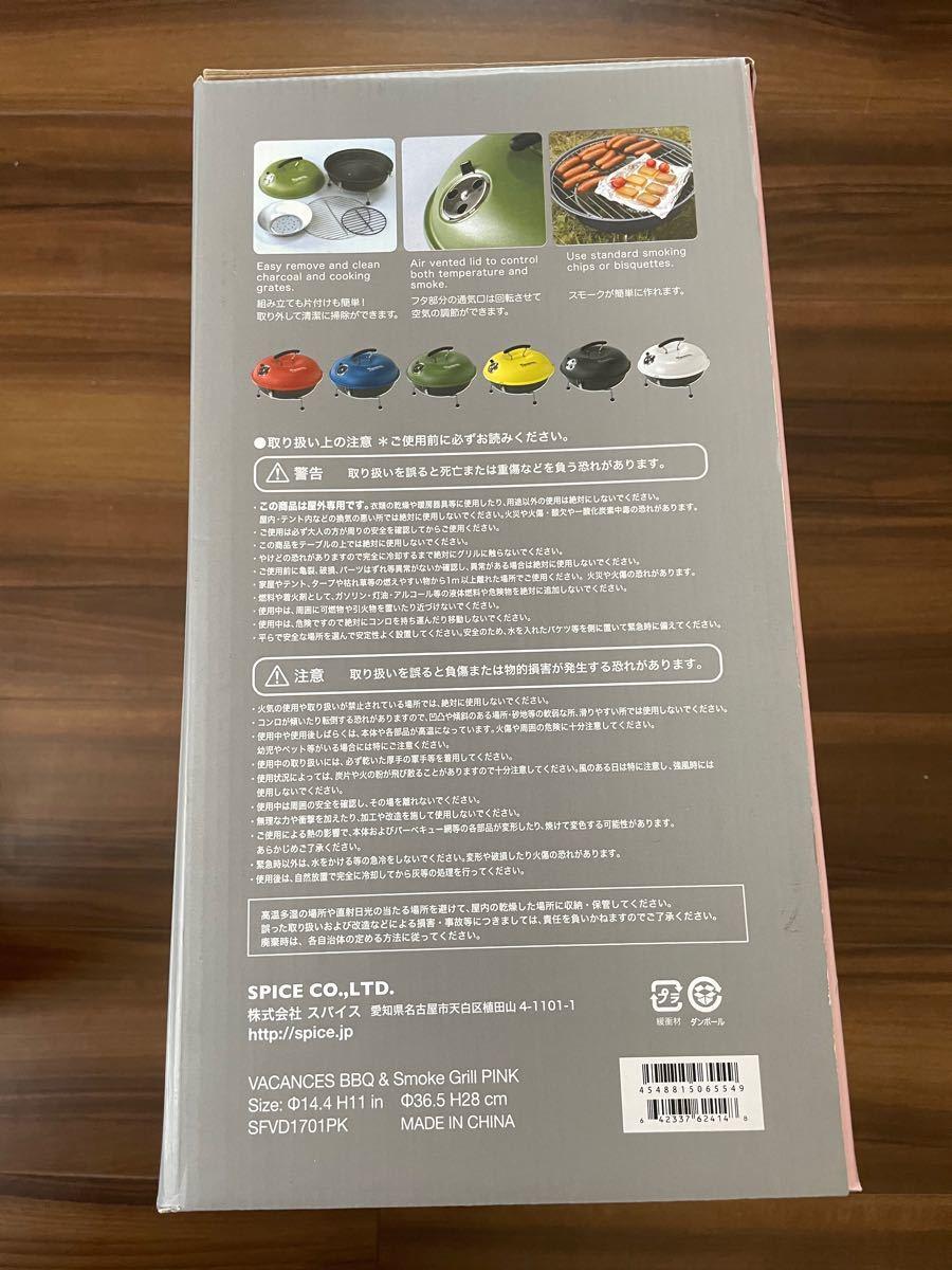 BBQ&スモークコンロ バーベキューコンロ バカンス SFVD1701PK 送料込