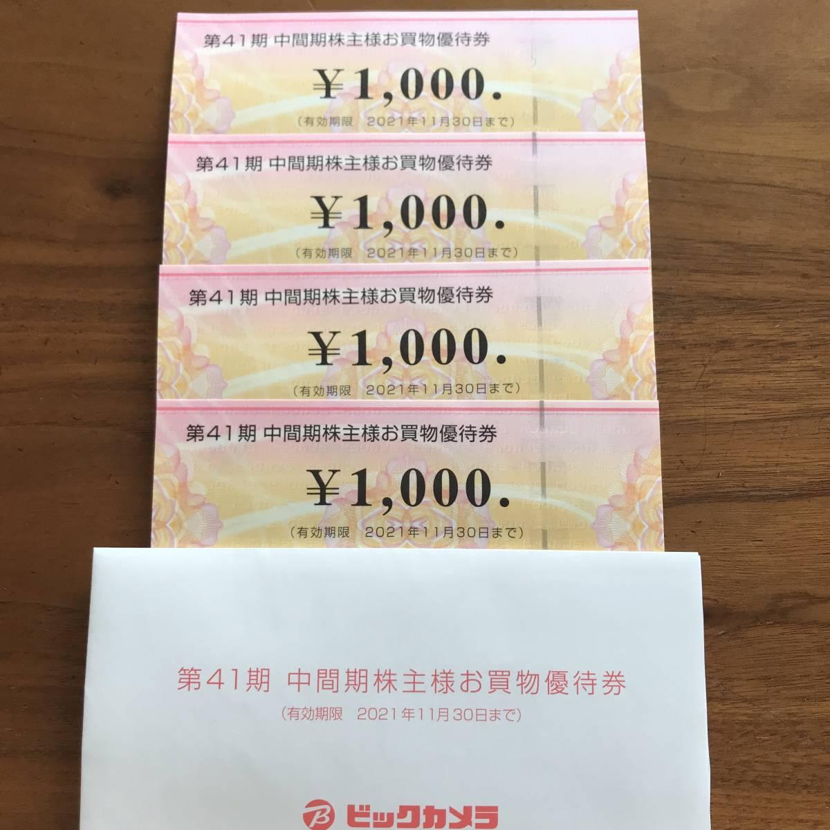 ビックカメラ 株主優待 4000円分_画像1