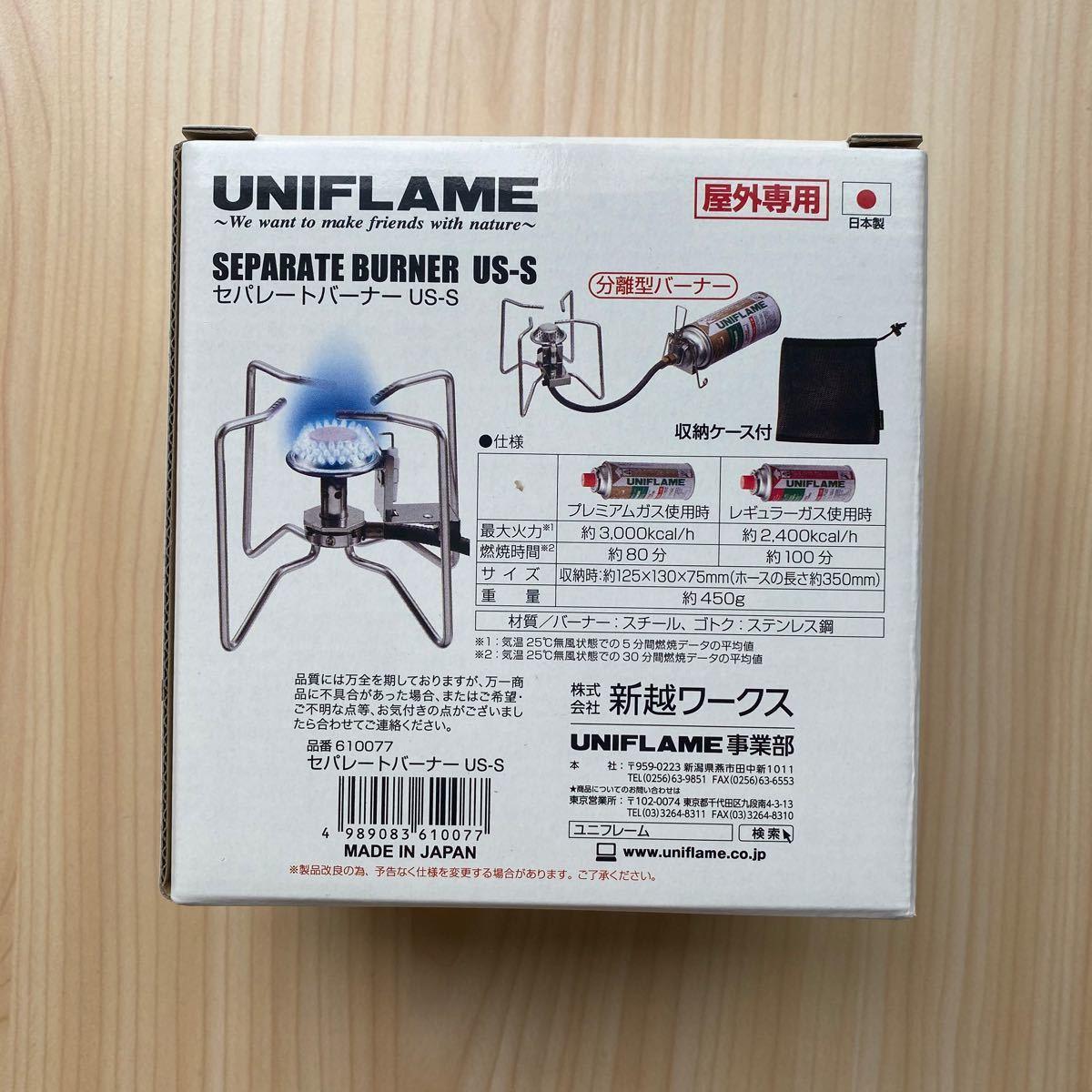 UNIFLAME (ユニフレーム) セパレートバーナー US-S 610077 シングルバーナー