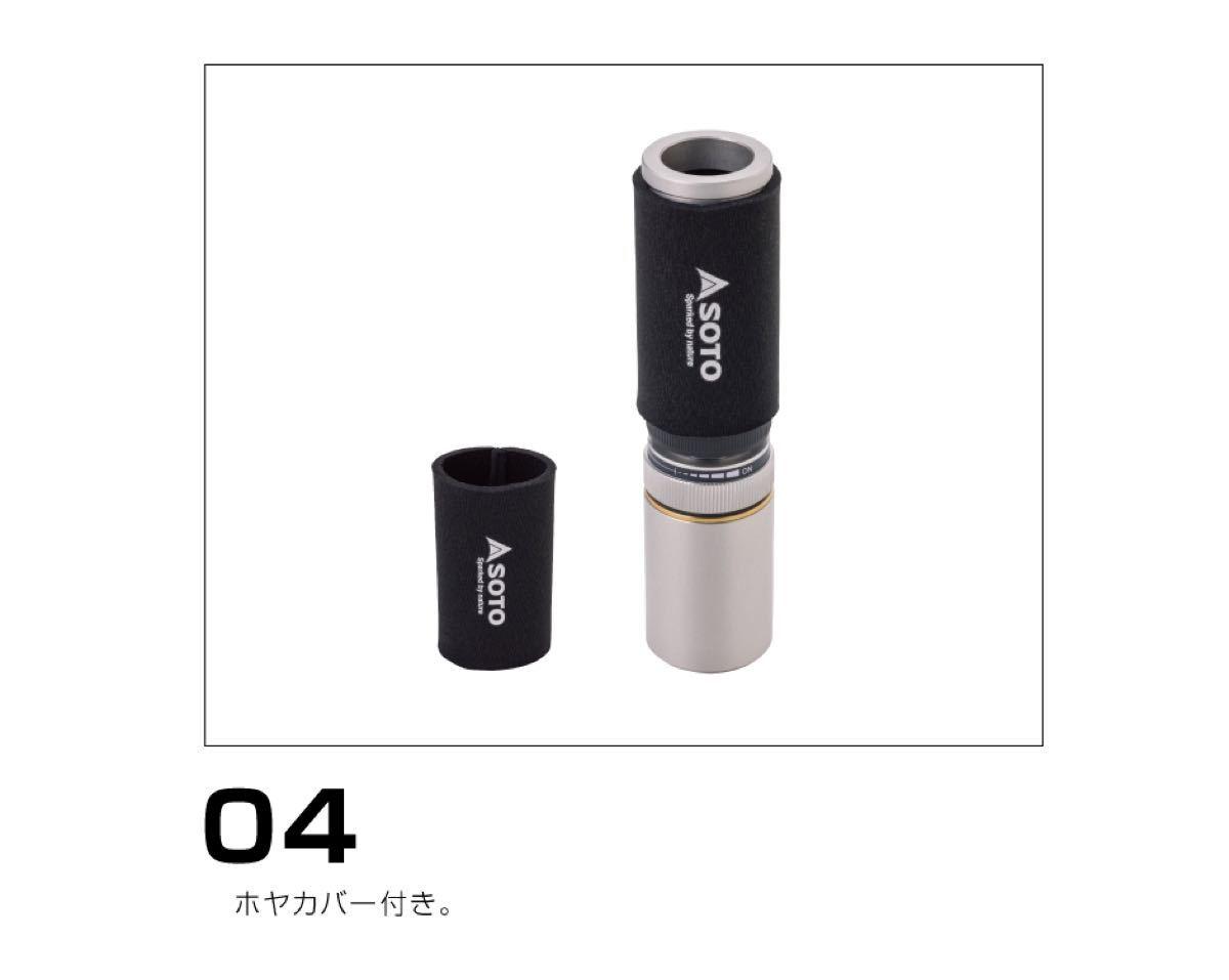 SOTO Hinoto(ひのと)SOD-251 ソト 新富士バーナー