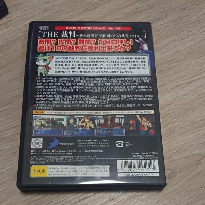 SIMPLE2000シリーズ Vol.43 THE 裁判~新米司法官 桃田司の10の裁判ファイル~