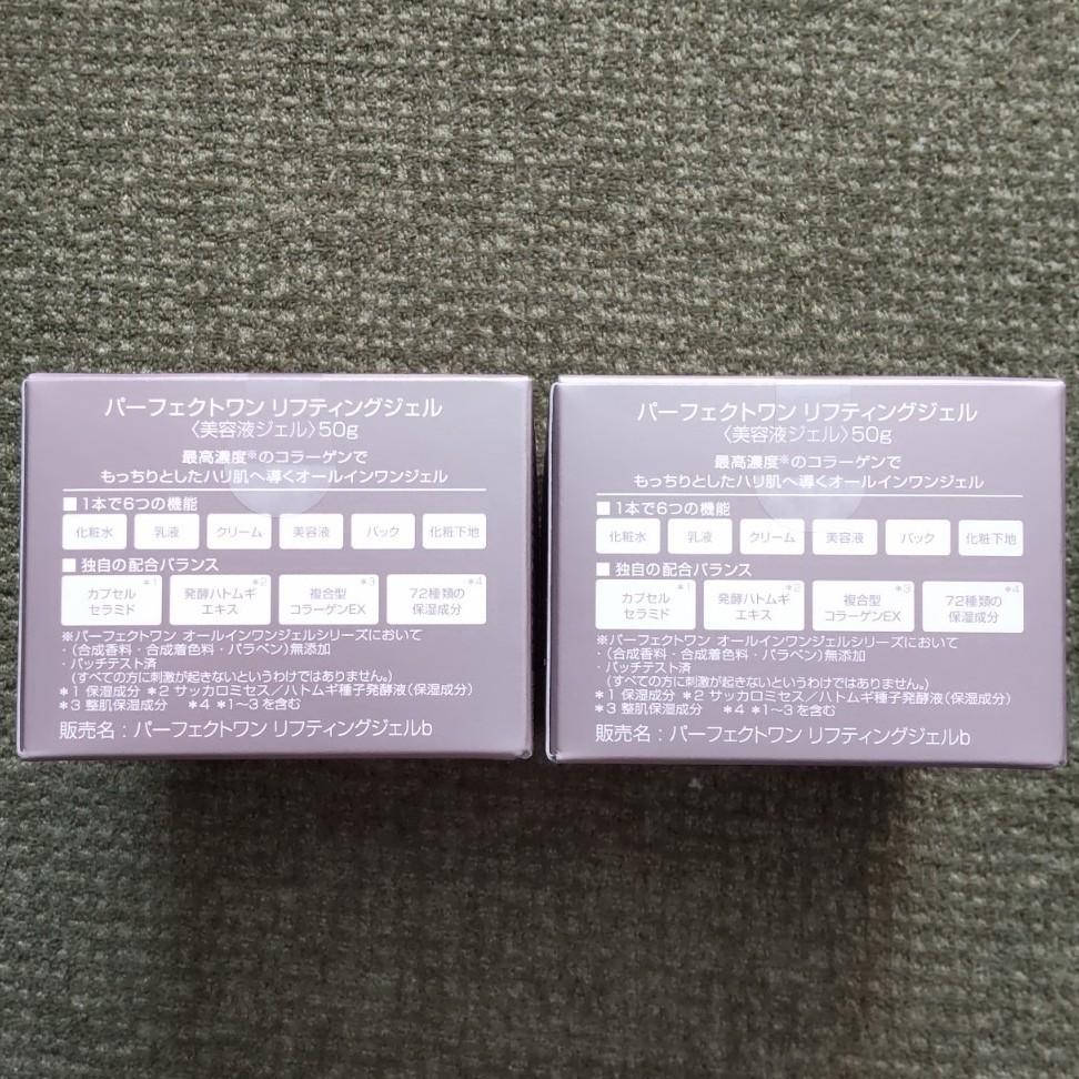 【新品2個セット】新日本製薬 パーフェクトワン リフティングジェル