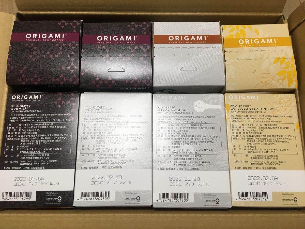 スタバオリガミ120袋が11220円!新品スターバックスドリップコーヒー スタバ