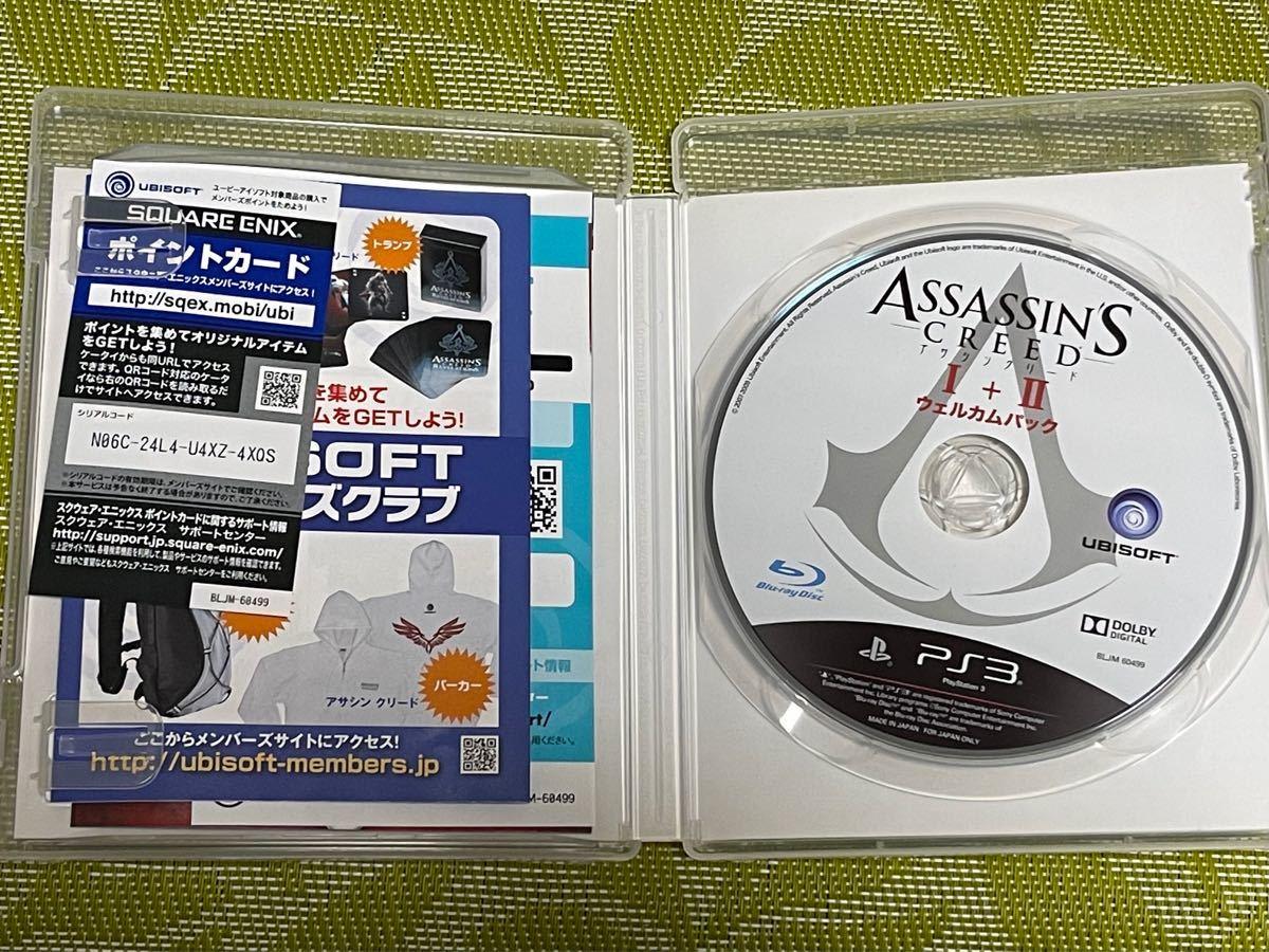 アサシン クリード I+II ウェルカムパック PS3