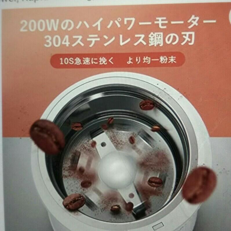 電動コーヒーミル  2020年12月購入