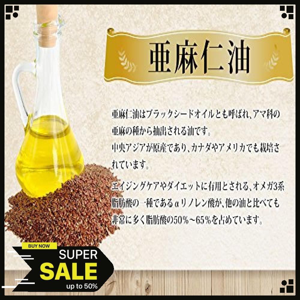 約3ヶ月分 シードコムス 亜麻仁油 エゴマ油配合 DHA+EPA サプリメント 約3ヶ月分 90粒 青魚 美容 _画像9