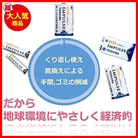 ★ラスト1点★充電式IMPULSE 高容量タイプ ニッケル水素電池 単3形充電池(min.2,400mAh) TOSHIBA_画像4
