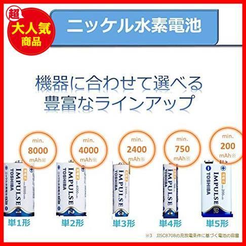 ★ラスト1点★充電式IMPULSE 高容量タイプ ニッケル水素電池 単3形充電池(min.2,400mAh) TOSHIBA_画像2