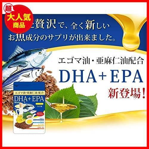 ★ラスト1点★美容 青魚 90粒 サプリメント DHA+EPA エゴマ油配合 亜麻仁油 シードコムス 約3ヶ月分_画像2