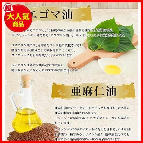 ★ラスト1点★美容 青魚 90粒 サプリメント DHA+EPA エゴマ油配合 亜麻仁油 シードコムス 約3ヶ月分_画像6