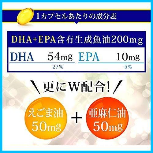 ★ラスト1点★美容 青魚 90粒 サプリメント DHA+EPA エゴマ油配合 亜麻仁油 シードコムス 約3ヶ月分_画像7