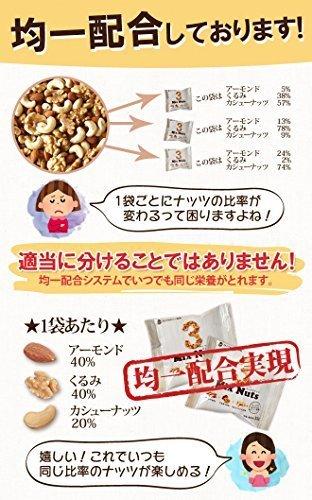 新品小分け3種 ミックスナッツ 1.05kg (35gx30袋) 産地直輸入 さらに小分け 箱入り 無塩 無添加JXM6_画像6