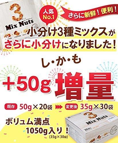 新品小分け3種 ミックスナッツ 1.05kg (35gx30袋) 産地直輸入 さらに小分け 箱入り 無塩 無添加JXM6_画像4