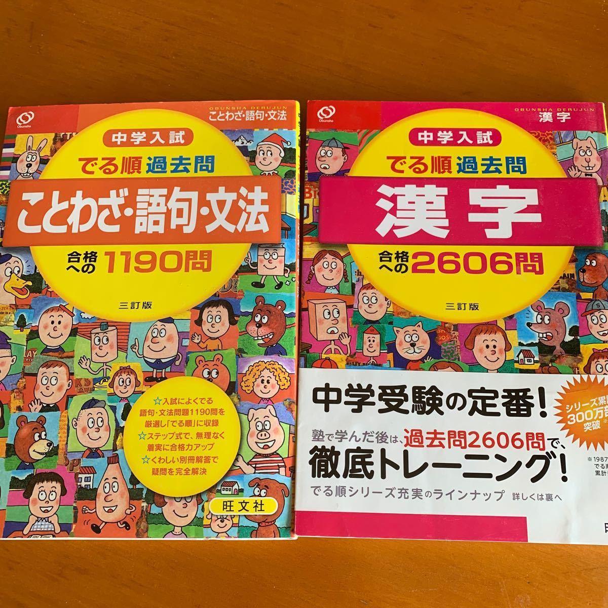 中学入試 でる順過去問 ことわざ語句文法 合格への1190問/漢字 2606問