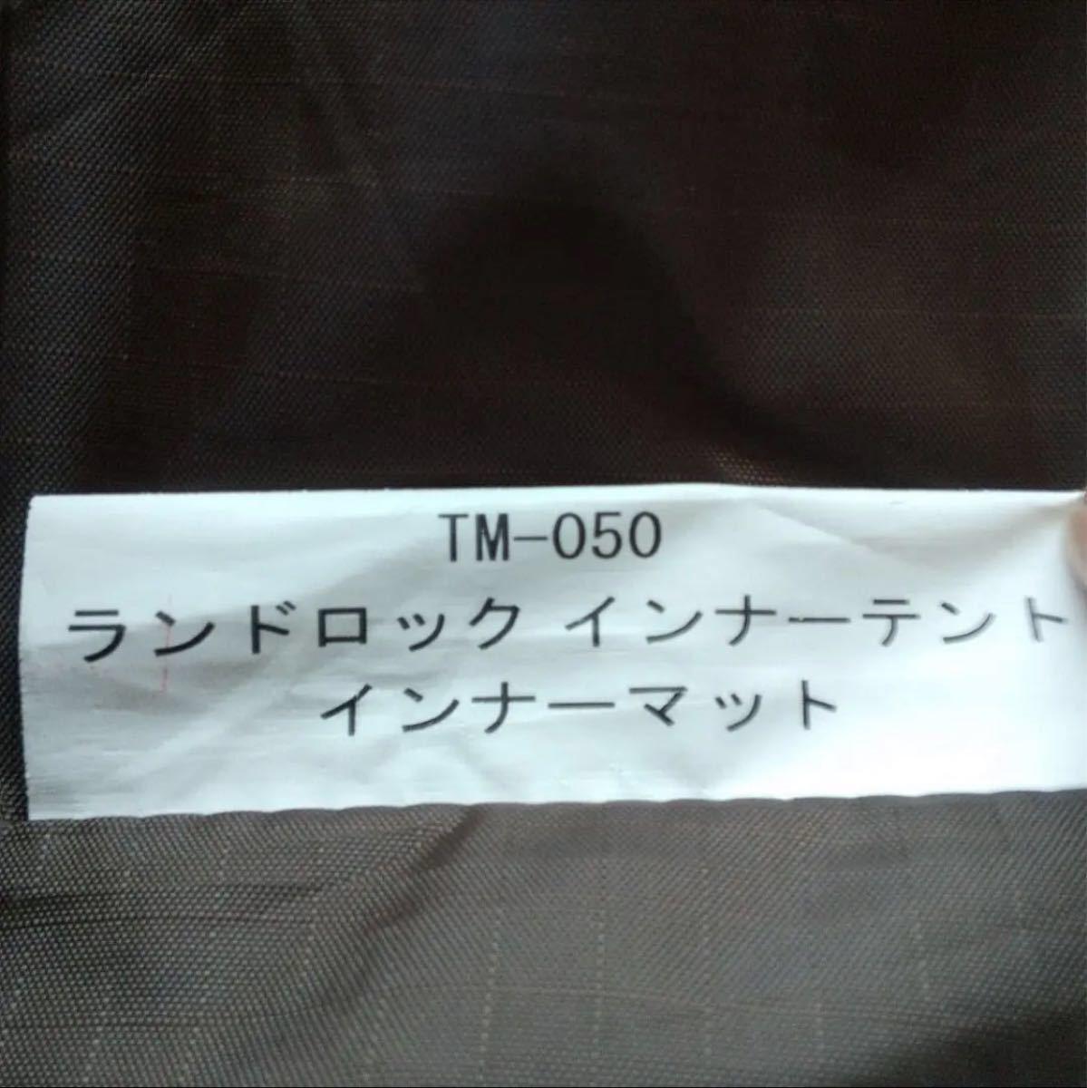 スノーピーク ランドロック インナーマット TM-050