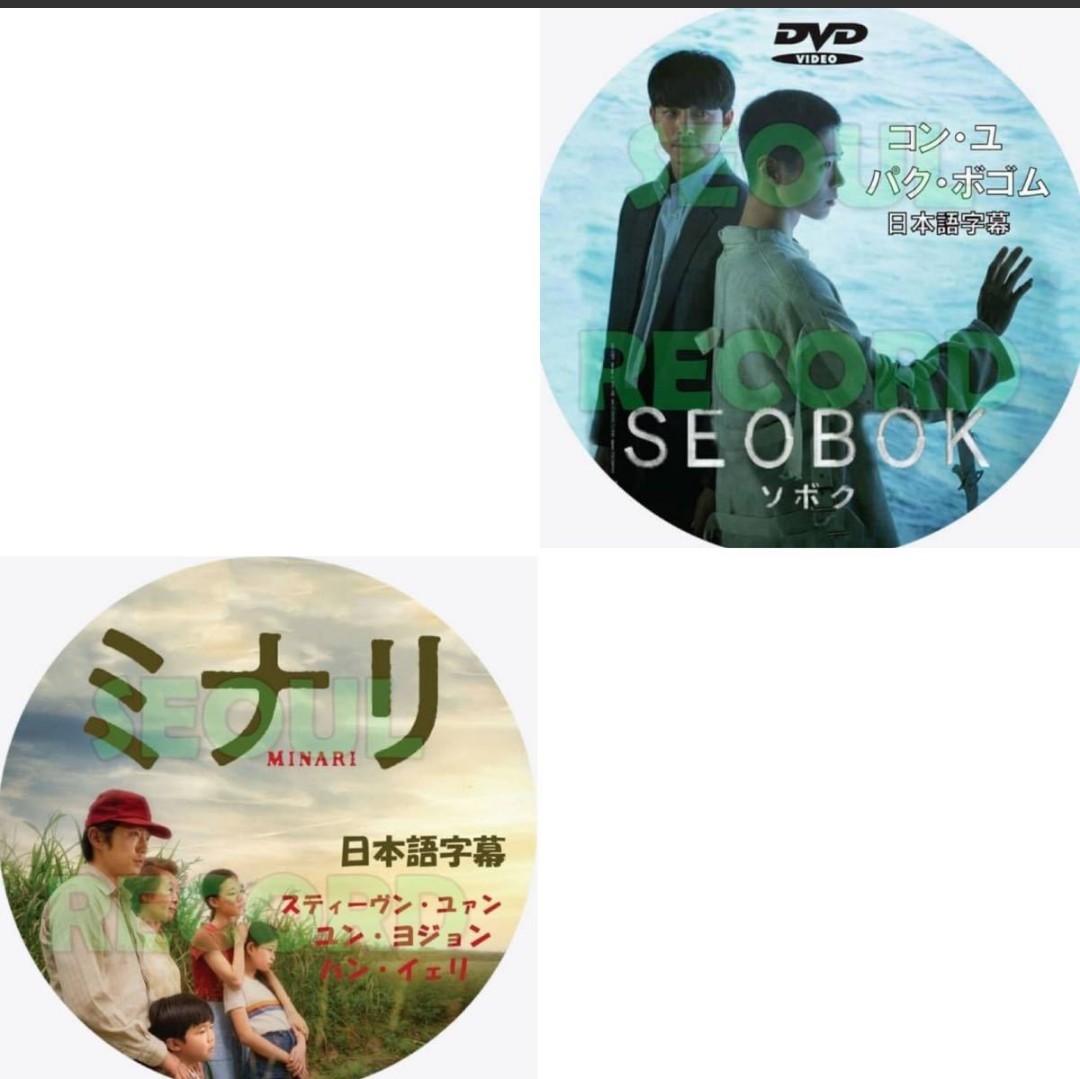 韓国映画 コンユ パクポゴム SEOBOK ソボク+ミナリ日本語字幕付DVD2枚 レーベル印刷付