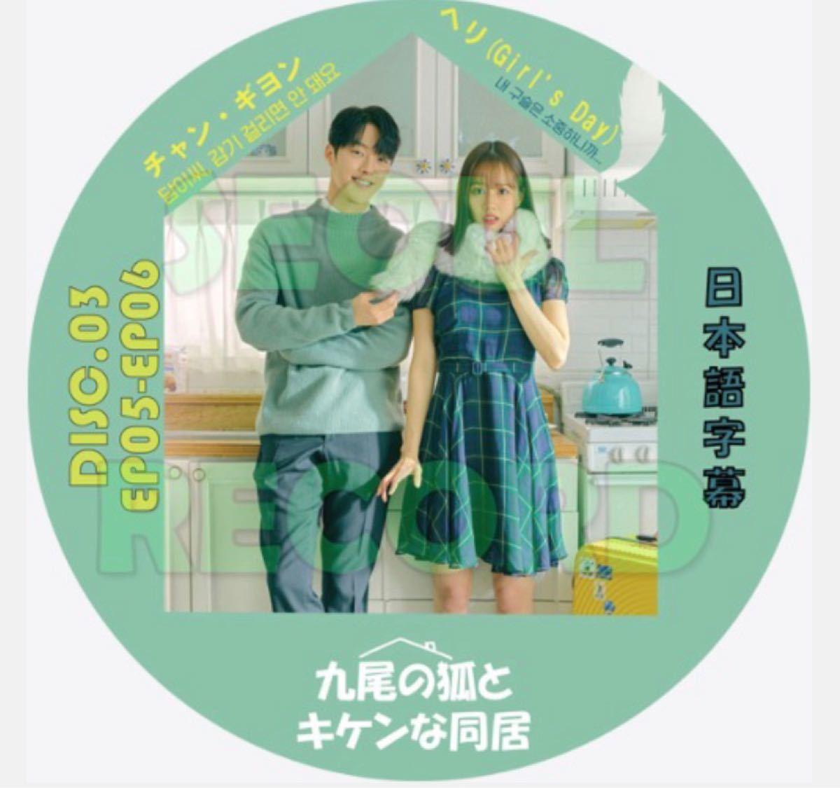 九尾の狐とキケンな同居 DISK03  EP5+6  (日本語字幕) DVDレーベル印刷付