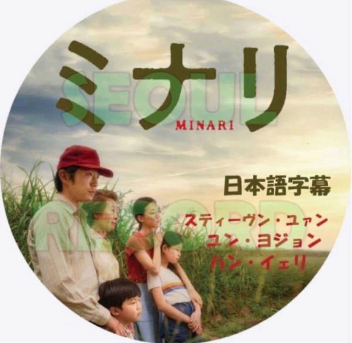 韓国映画 ミナリ 日本語字幕 DVDレーベル印刷付