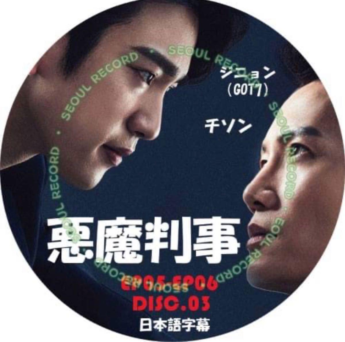 「韓国ドラマ」ディスク3  悪魔判事 (日本語字幕) EP5+6   DVDレーベル印刷付