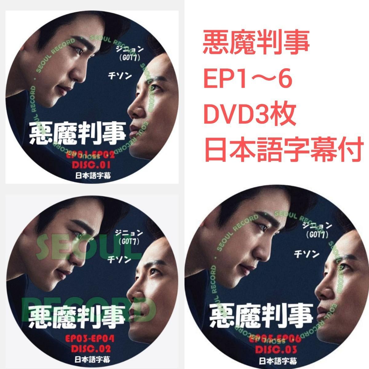 「韓国ドラマ」ディスク1 から3悪魔判事 (日本語字幕) EP1から6 DVDレーベル印刷付