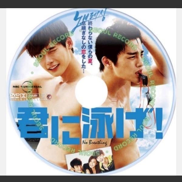 イ・ジョンソク / ソ・イングク韓国映画  君に泳げ! 日本語字幕  DVDレーベル印刷付