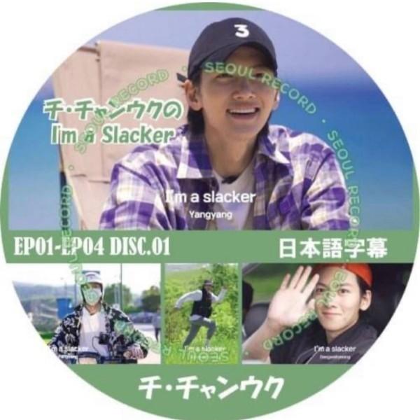 チ・チャンウク「I'm a Slacker」EP01-04 日本語字幕付DVDレーベル印刷付