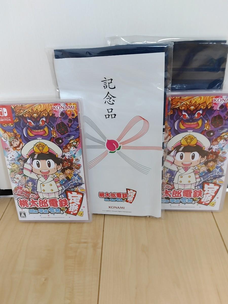 桃太郎電鉄Switch×2+てぬぐい
