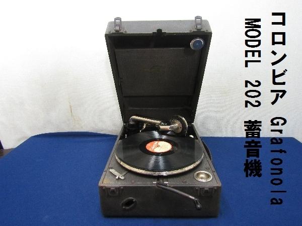 コロンビア Grafonola MODEL 202 蓄音機(156)グラフォノーラ レトロ アンティーク 昭和