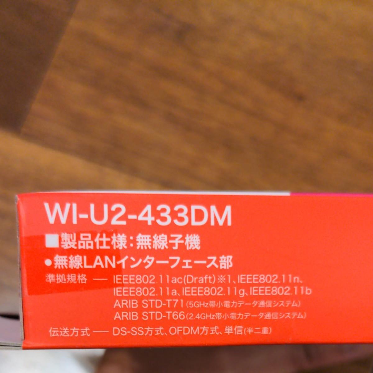 無線LAN子機 WI-U2-433DM
