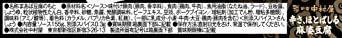 新品155g×5個 新宿中村屋 本格四川 辛さ、ほとばしる麻婆豆腐 155g×5個BJUZ_画像3