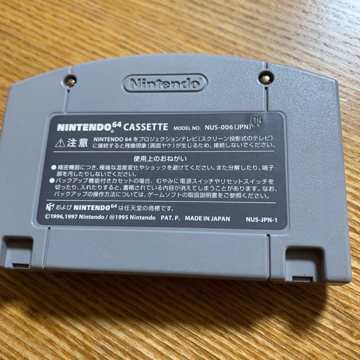 マリオパーティ64 ニンテンドー64 ソフト 任天堂