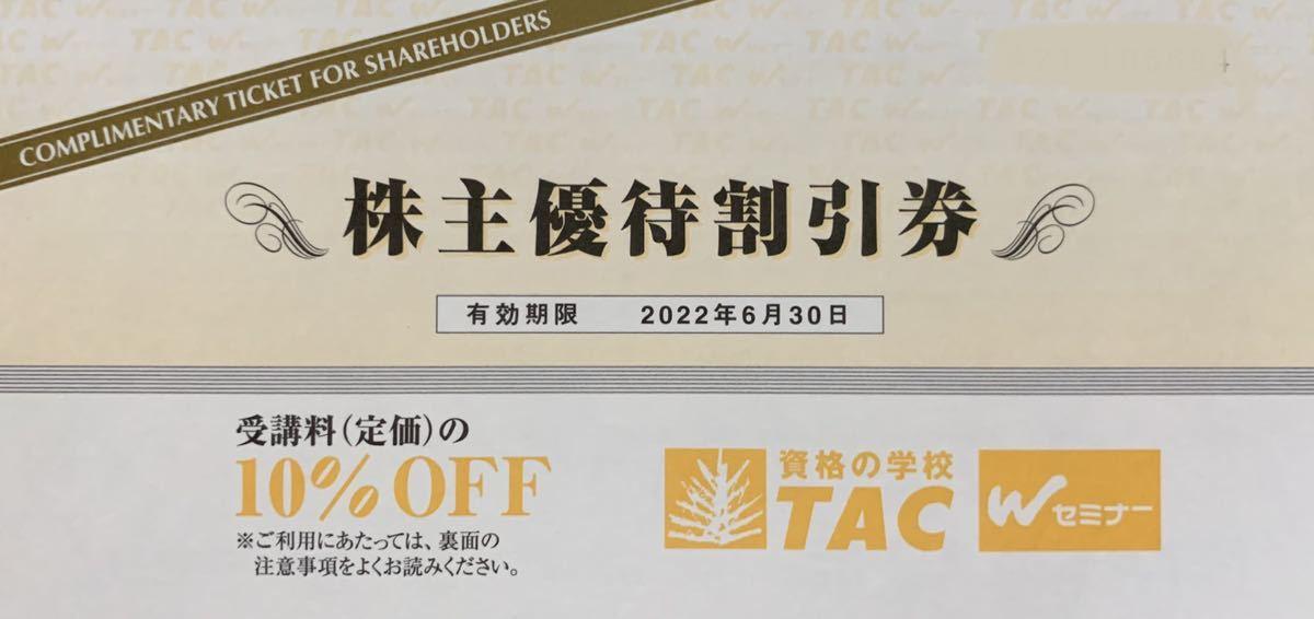 TAC 株主優待券 10%割引券 1-2枚 有効期限:2022年6月30日_画像1