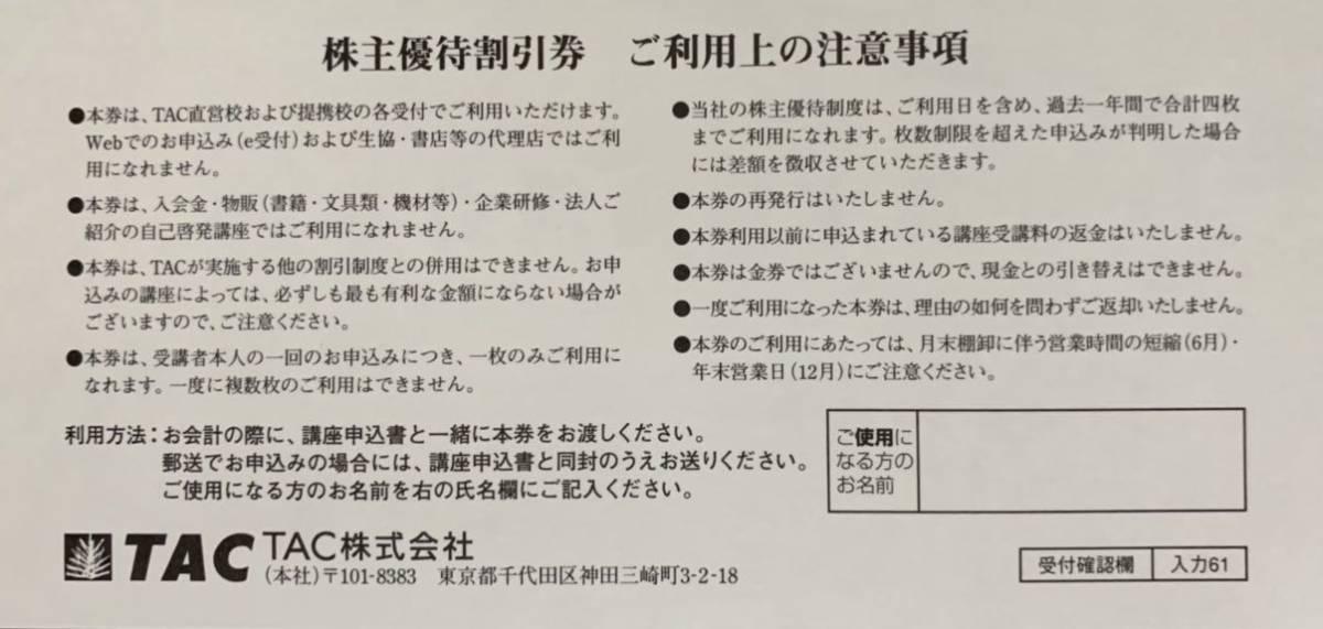 TAC 株主優待券 10%割引券 1-2枚 有効期限:2022年6月30日_画像2