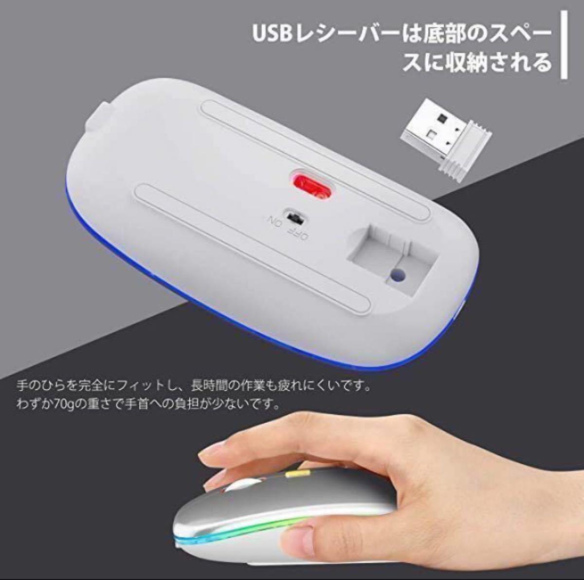 未使用新品 2021 ワイヤレスマウス 無線マウス 2.4GHz 光学式 3DPI 充電式 静音  薄型 LEDライト ブラック