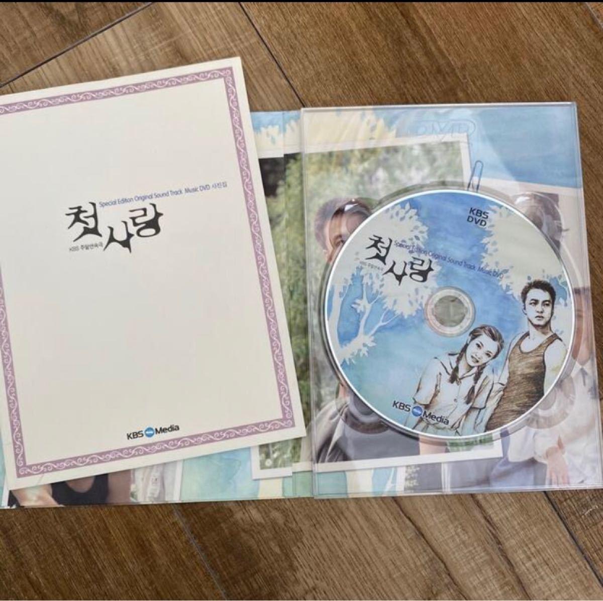 韓国ドラマ 初恋 musicDVD