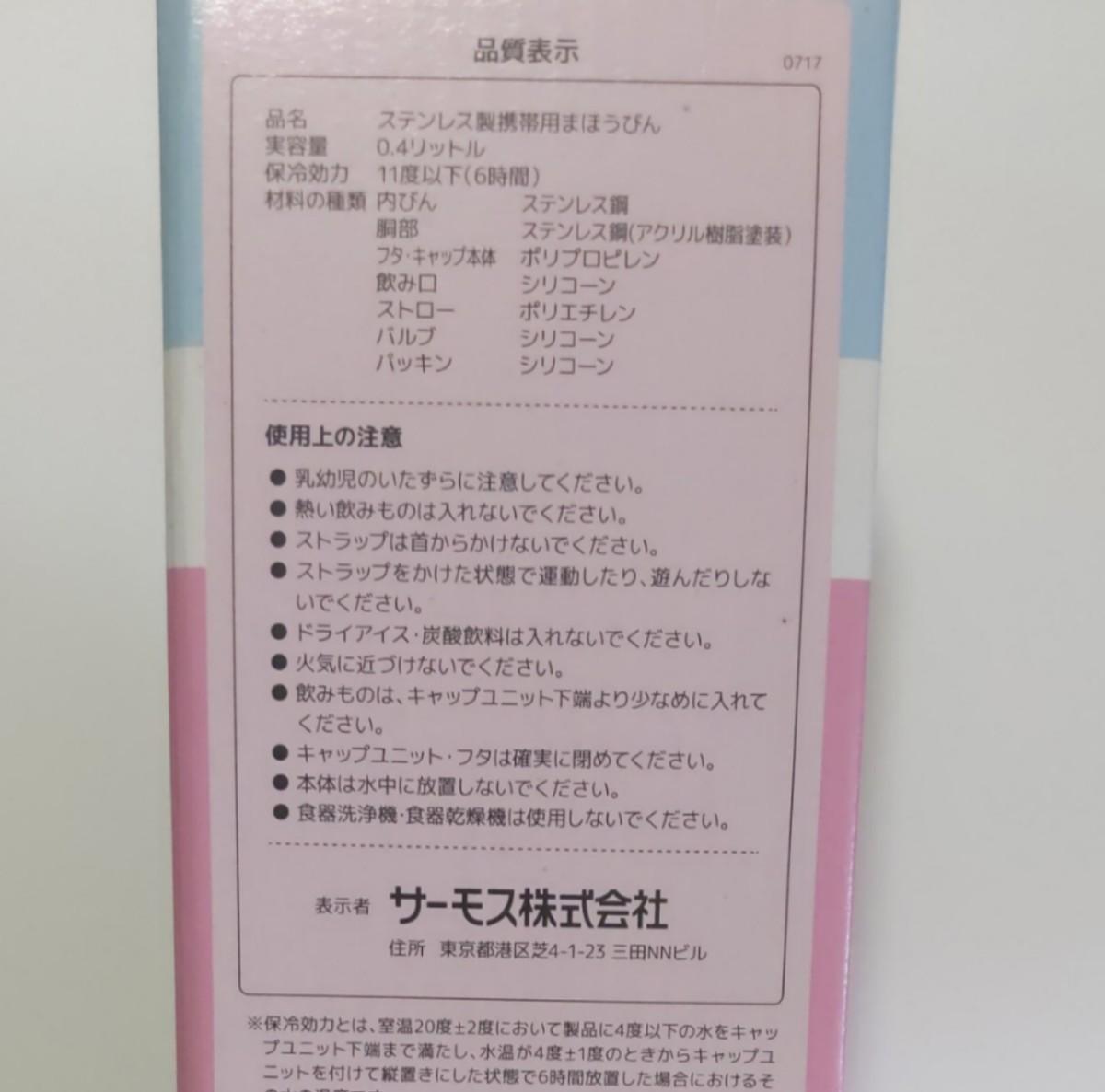 THERMOS サーモス 真空断熱 ストローボトル 水筒 0.4L ステンレスボトル