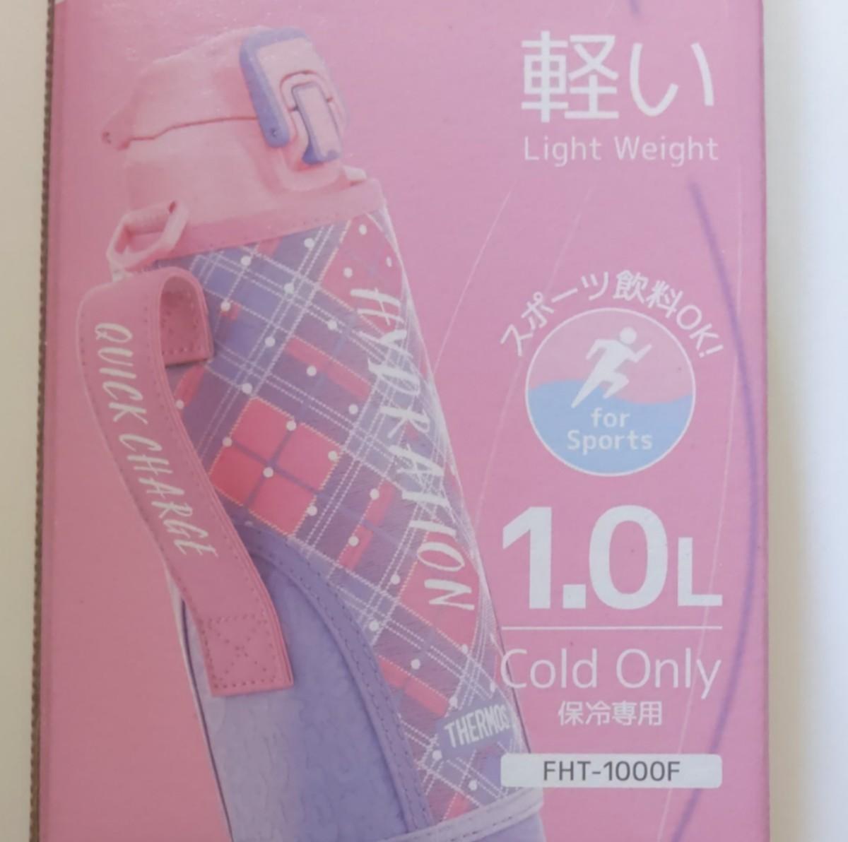THERMOS サーモス  真空断熱 スポーツボトル 1.0L 水筒  サーモス水筒